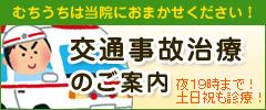 神戸市交通事故治療.com